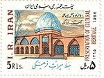 "1986 ""Preservation of Cultural Heritage"" stamp of Iran (3).jpg"