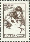 1991 CPA 6347.jpg