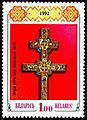 1992. Stamp of Belarus 0001.jpg