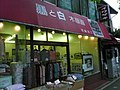 1 Chome Nishiochiai, Shinjuku-ku, Tōkyō-to 161-0031, Japan - panoramio (14).jpg