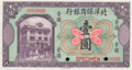 1 Dollar - Commercial Guarantee Bank of Chihli (1919) 01.png