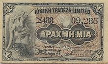 1 Ionian drachma, 1885, type b, front view.jpg