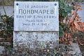 2016-02-13 GuentherZ (58) Stockerau Friedhof russischer Soldatenfriedhof.JPG