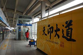 Tianyindadao station Nanjing Metro station