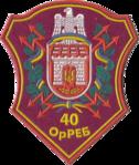 40 ОрРЕР.png