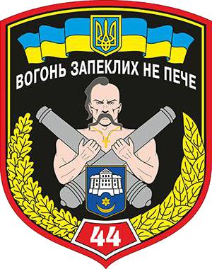 44th Artillery Brigade (Ukraine) - Image: 44 та ОАБр