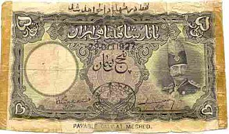 Iranian rial - Image: 5t type 1 obv naser