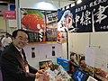 AEAR Li Jiajin at Nakashibetsu booth, Taipei International Food Show 20150626.jpg