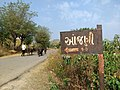 A road sign for Anjani (આંજણી) village.jpg