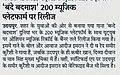 Aadiz imran news in rajasthan patrika.jpg