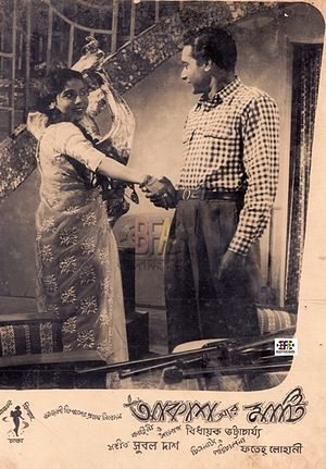 Cinema of Bangladesh - Akash Ar Mati (1959)