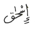 Arabic name ishaq.png