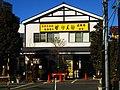Asahiseika honshakojo-chokubaiten, Nishitokyo.jpg