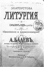 Македонска класична музика