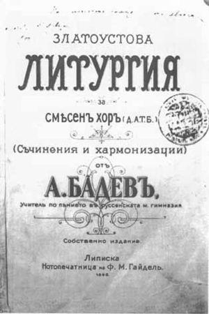 Atanas Badev Zlatoustova Liturgiya