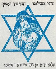 A recruitment poster published in American Jewish magazines during WWI. Daughter of Zion (representing the Jewish people): I want your Old New Land! Join the Jewish regiment.