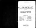 Bolshevik 1928 No5.pdf
