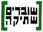 Breaking-the-silence-logo-300x225.jpg