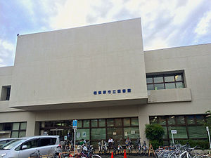 Building of Sagamihara City Library.jpg