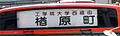 Bus houkoumaku mae B a.jpg