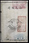 C18 Chinese woodcut; White pharyngitis Wellcome L0039726.jpg