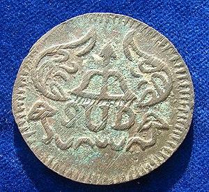 José María Morelos - Insurgent coinage: Mexico, Oaxaca, 8 Reales 1814, obverse.