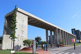 China Foreign Affairs University - Image: CFAU Shahe Campus Gate