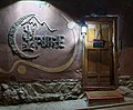 Cafe Putre Muxsa k'ala (48338611391).jpg
