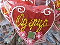Candyman in Serbia 014.JPG