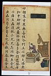 Chinese Materia Dietetica, Ming; Sugar Wellcome L0039388.jpg