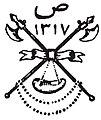 Coat of arms of Anjoman-e Okhovat.jpg