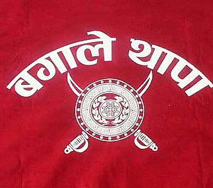 Bagale Thapa - Coat of arms of Bagale Thapa clan