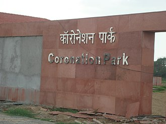 Coronation Park, Delhi - Image: Coronation Park, Delhi 04