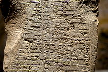 Cuneiform inscriptions, Stela of Iddi-Sin, king of Simurrum..JPG