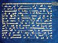 Der blaue Koran,Kairouan.JPG