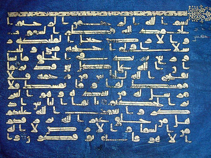 синий цвет страниц Голубого Корана