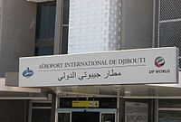 The arrival entrance to the Djibouti–Ambouli International Airport.