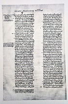 Eryxias beginning. Codex Parisinus graecus 1807.jpg