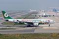 Eva Airways, A330-200, B-16311 (17567744410).jpg
