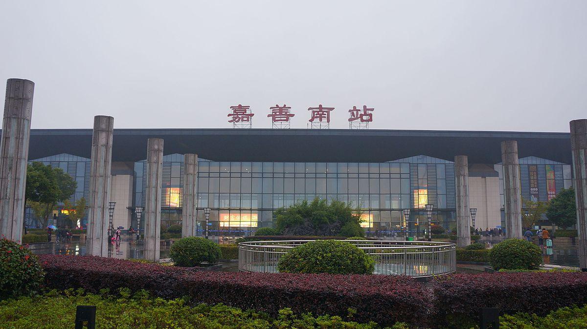 File Facade Of Jiashannan Railway Station Jpg Wikimedia Commons
