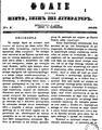 Foae pentru minte, inimă shi literatură 1848-01-05, nr. 1.pdf