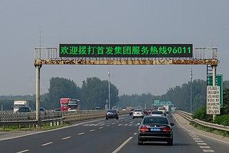 G4 Beijing–Hong Kong–Macau Expressway - Beijing section of G4 Expressway (near Liulihe)