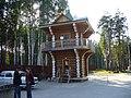 Ganina Yama Ганина Яма - panoramio.jpg