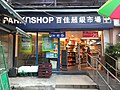 HK 中環 Central 結志街 Gage Street shop ParknShop Supermarket March 2021 SS2.jpg