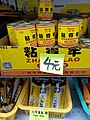 HK 西環 Sai Ying Pun 皇后大道西 Queen's Road West shop household goods April 2021 SS2 01.jpg