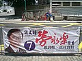 HK 2008 Lego Vote Banner Lo Wing Lok.JPG