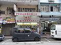 HK Jordan 官涌街 Kwun Chung Street 裕記食品 Yu Kee shop.jpg