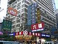 HK Mongkok Nathan Road 603-609 Tokyo Town 東京銀座購物廣場 Sun Hing Building.JPG