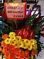 HK North Point 北角 新光戲院 SunBeam Theatre Liza Wang 汪明荃 flowers 馬浚偉 Steven Ma Dec-2012.JPG