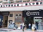 HK Sheung Wan 文咸街 Bonham Strand shop SF Express August 2018 SSG Man Lok Building 01.jpg